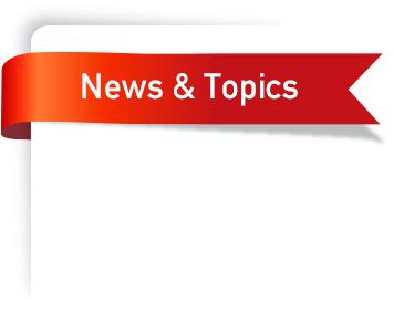 トピックス&ニュース