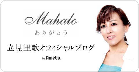 立見里歌オフィシャルブログ「Mahalo〜ありがとう〜」