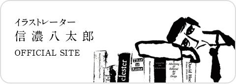 イラストレーター 信濃八太郎 OFFICIAL SITE